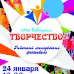 Районный Дом культуры приглашает